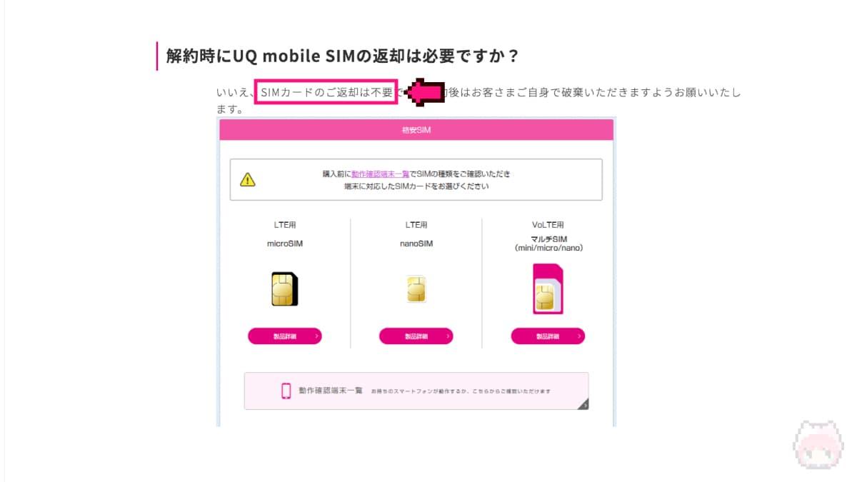 UQ mobile SIMは返却不要