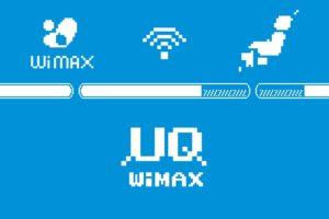 『UQ WiMAX』契約前に知るべき7の事実