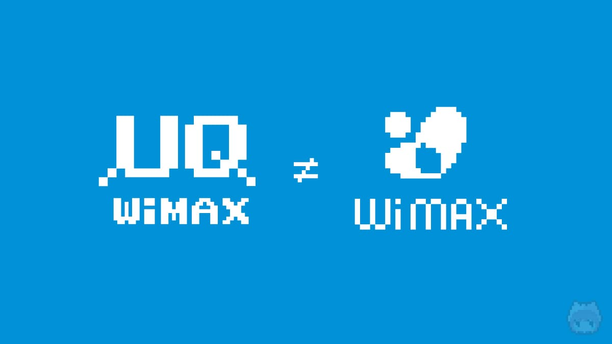 WiMAXは規格の名前