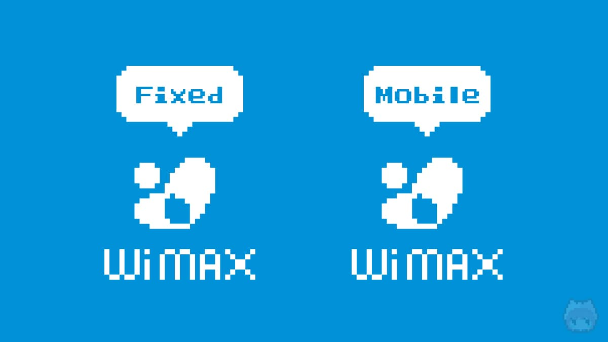 WiMAXには2種類存在