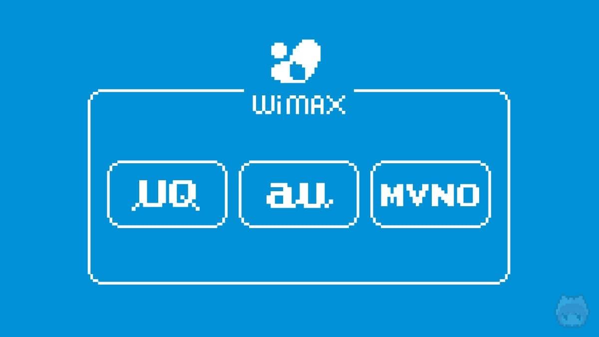 WiMAXの提供元には本家とMVNOが存在