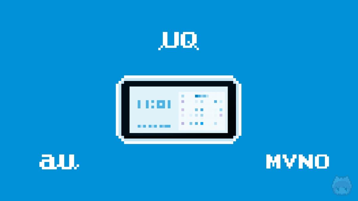 UQとauとMVNOで契約内容が異なる
