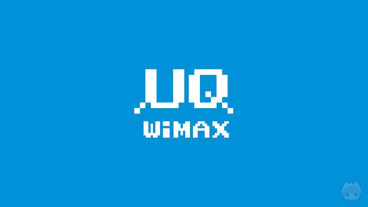 本家UQ WiMAXのプラン