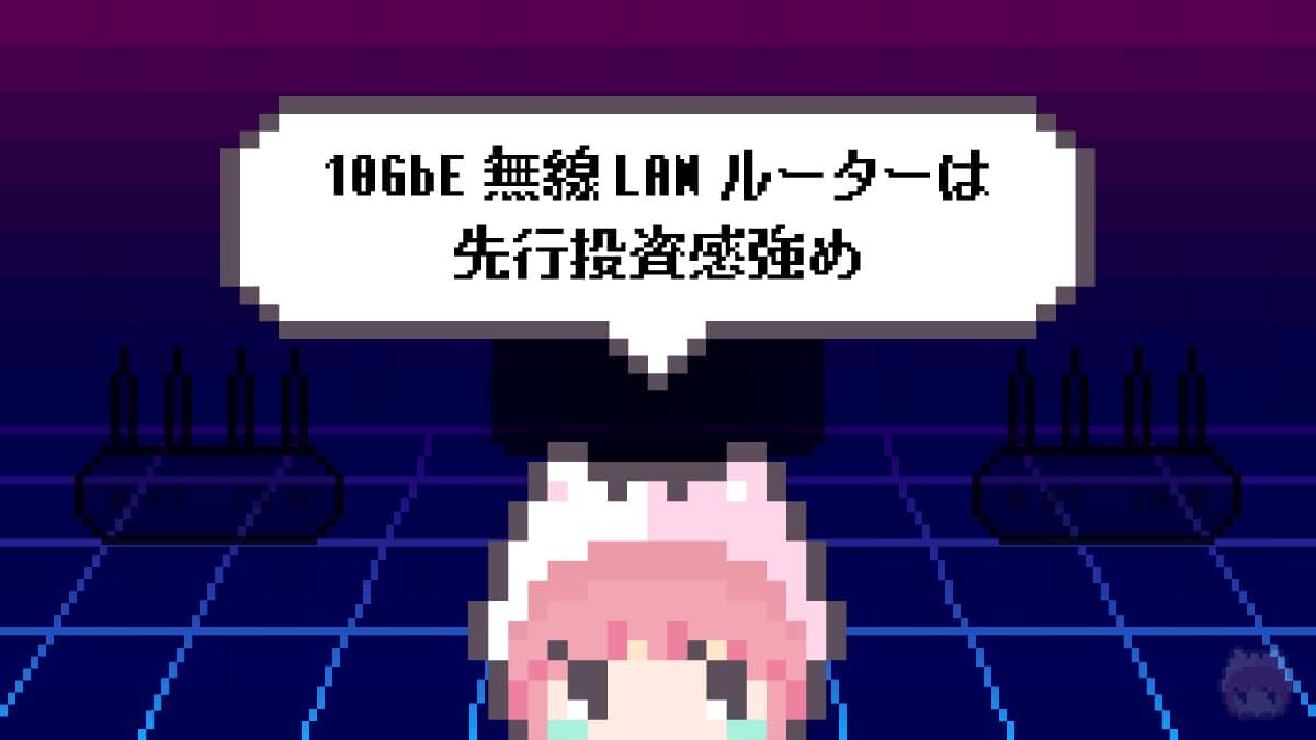 10GbE無線LANルーターは先行投資感強め