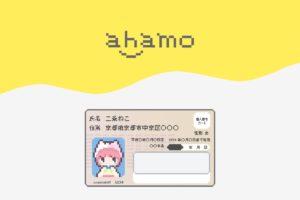 私が実際に『ahamo』の申込キャンセルされた(審査落ち)例と対策