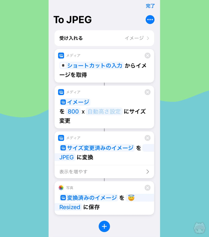 JPEG変換用ショートカット作成