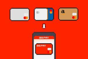 au PAY残高チャージ用クレジットカードは2枚持つべき話