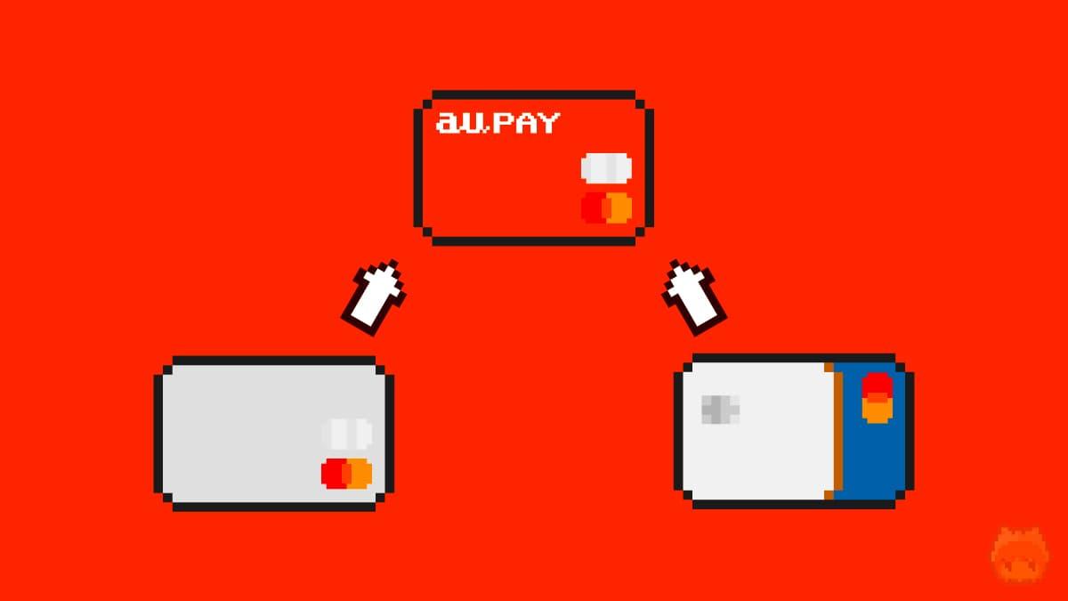 au PAYに登録するクレカは最低2枚