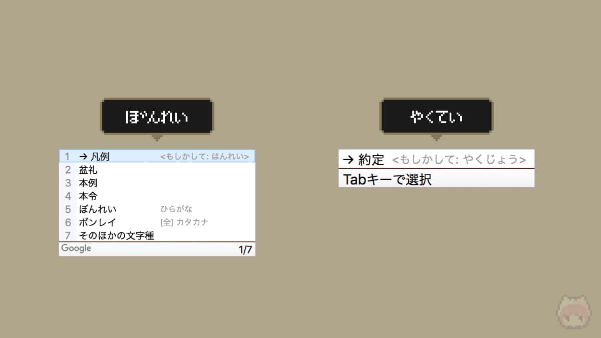 Google日本語入力の『もしかして機能』が優秀