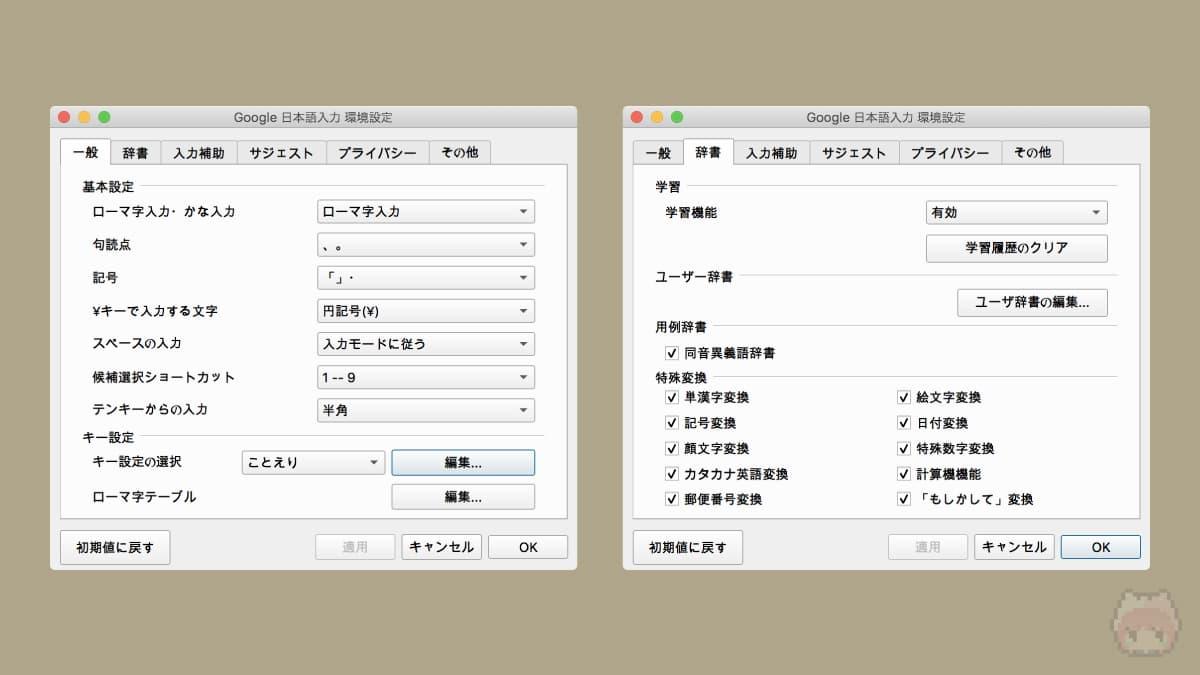 Google日本語入力は環境設定のUI・UXが微妙