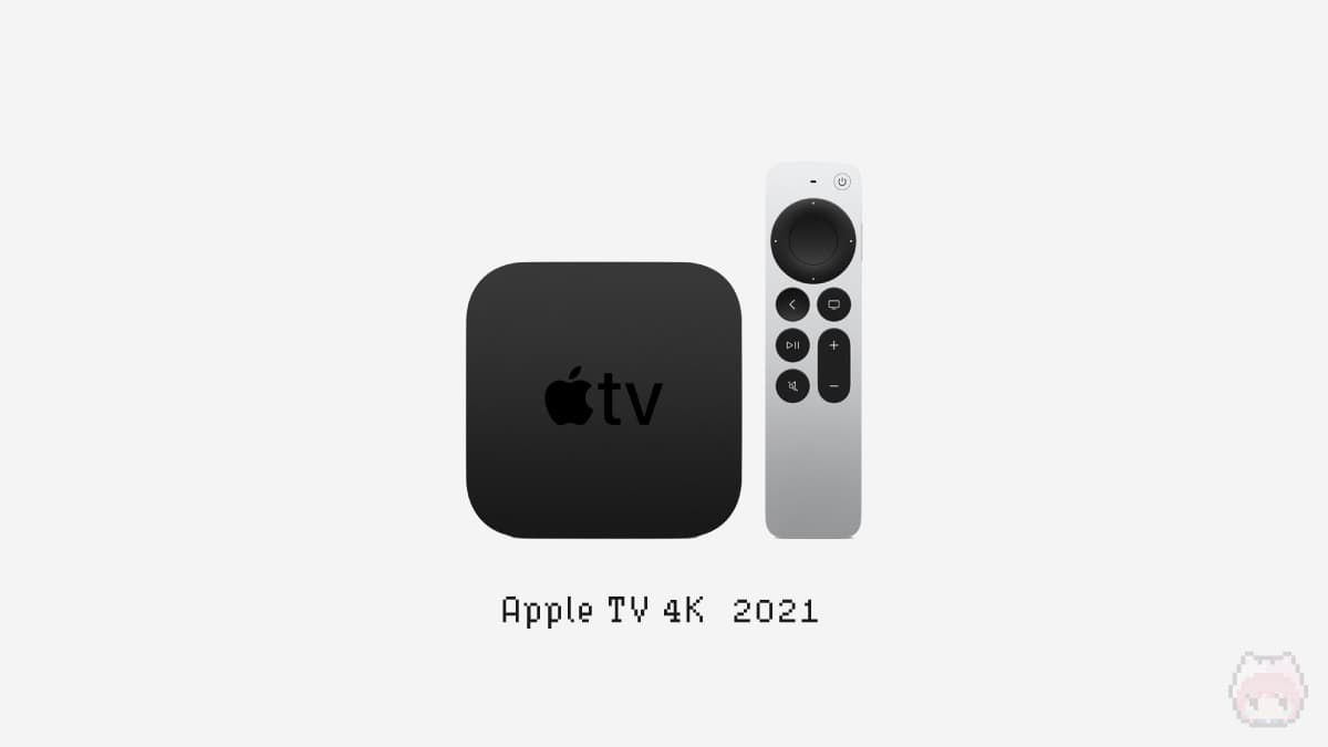Apple TV 4K(2021)