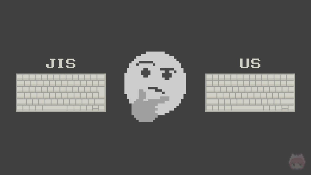 どちらのキーボード配列(JIS or US)を選ぶべきか