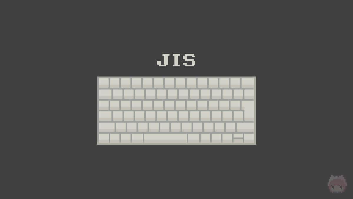 ブログに最適なJIS配列