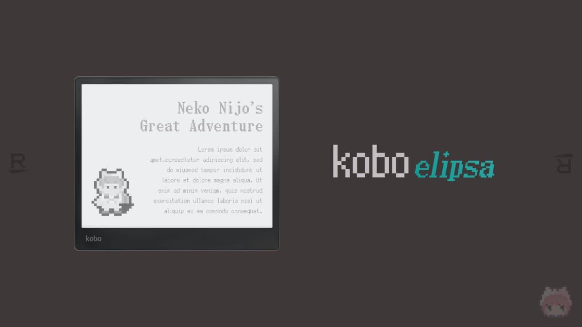 楽天『Kobo Elipsa』を予約した