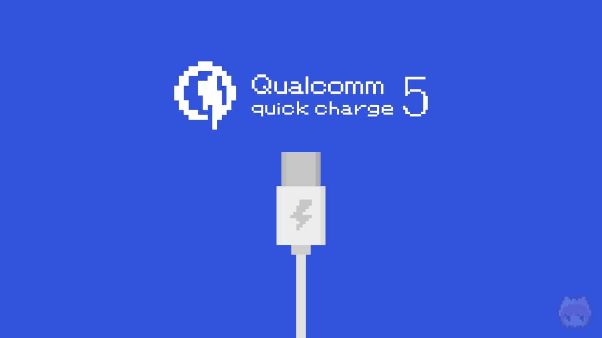 Quick Charge 5の仕様
