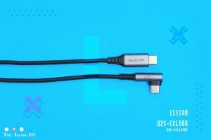 【レビュー】ELECOM U2C-CCLNBK:待望のL字USB-Cケーブル