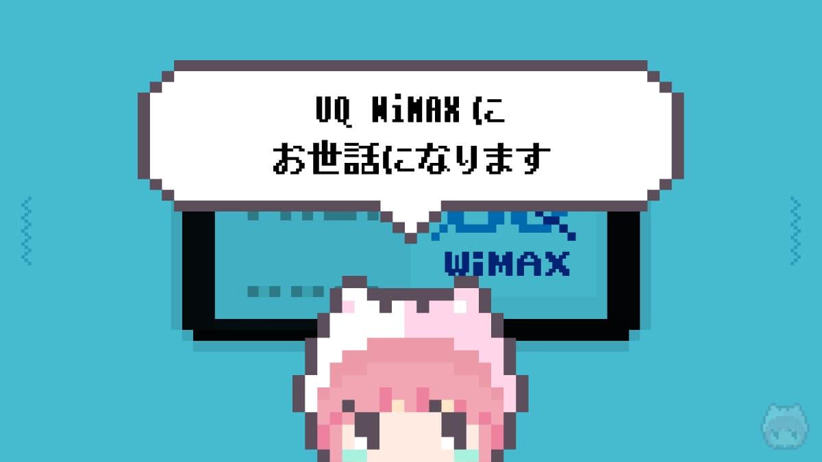 UQ WiMAXにお世話になります