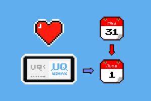 UQ WiMAXの障碍者割引『ハート割』はWebから申込不可