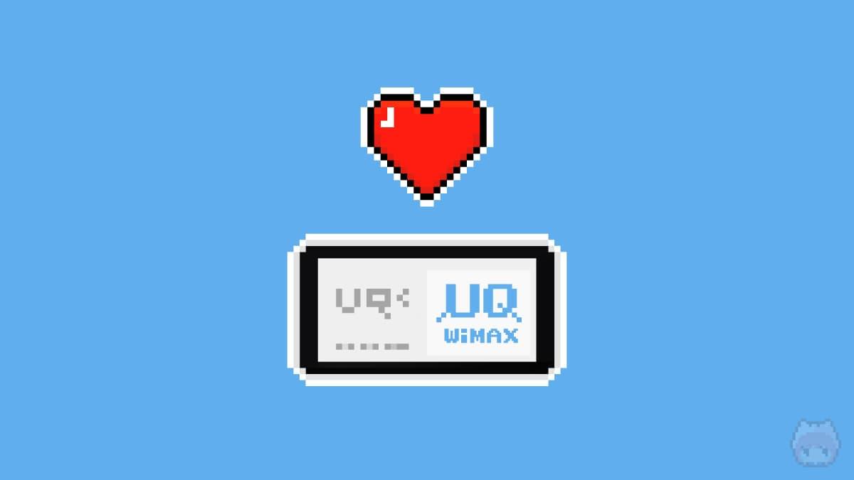 UQ WiMAX『ハート割』とは?