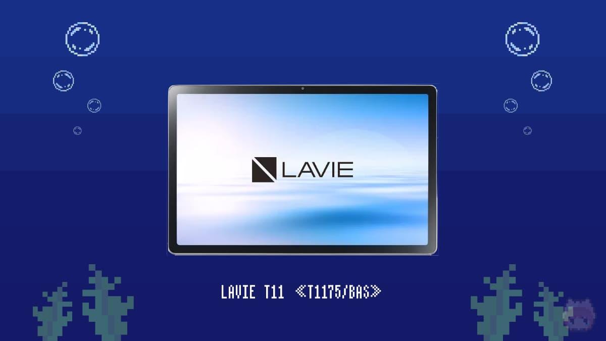 LAVIE T11《T1175/BAS》
