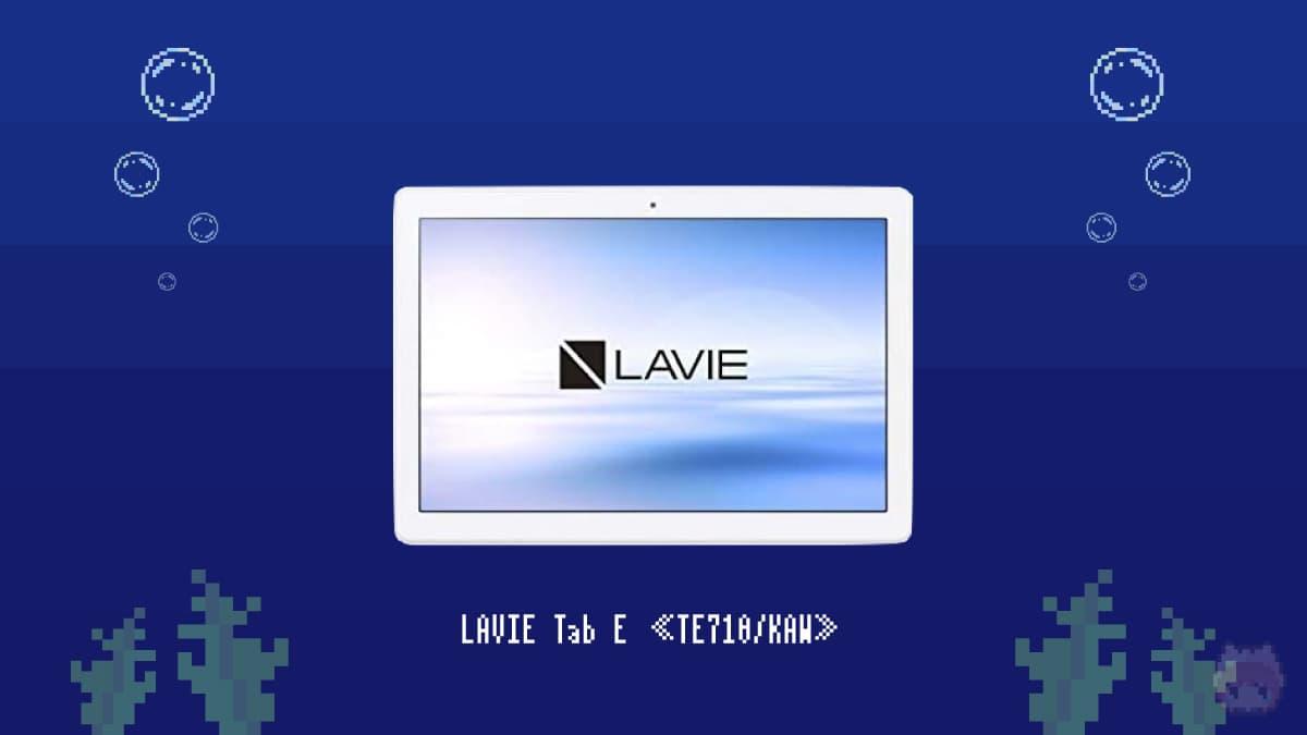 LAVIE Tab E《TE710/KAW》