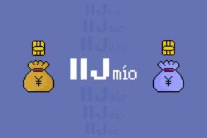 『IIJmio』6つの料金プランを一斉比較まとめ