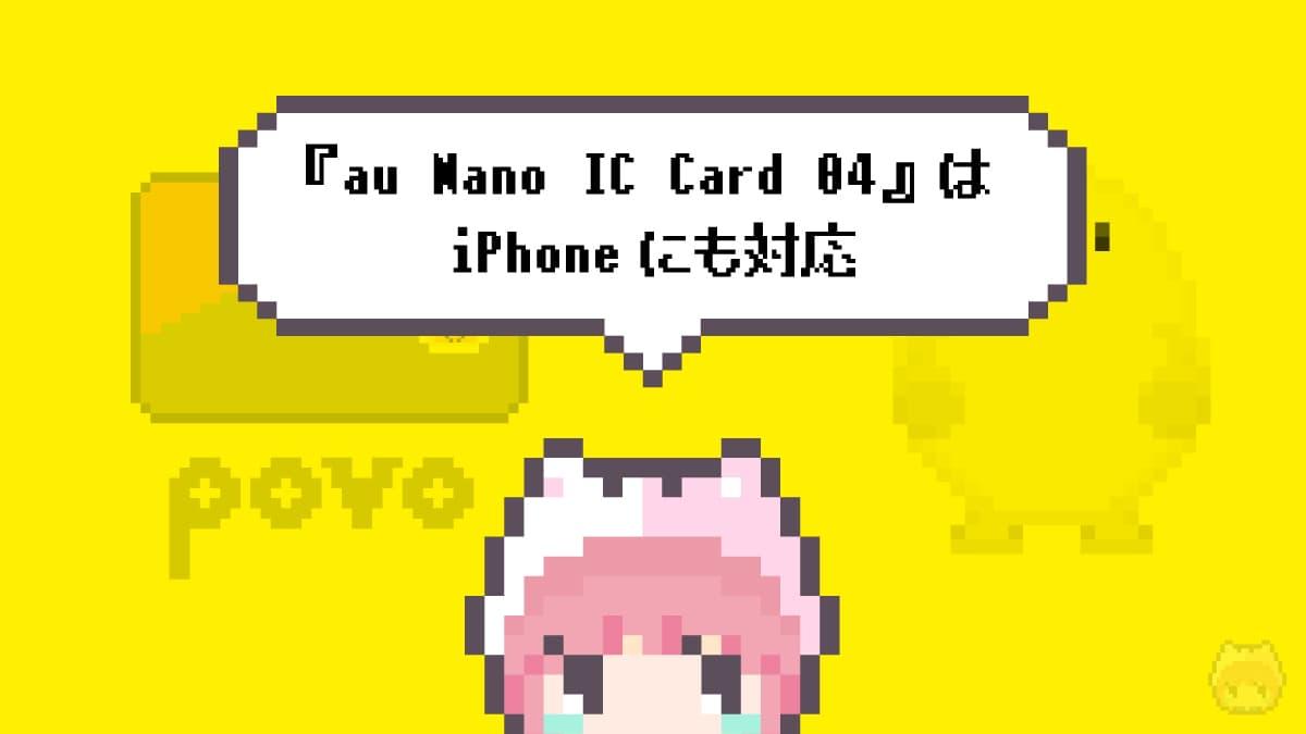 『au Nano IC Card 04』はiPhoneにも対応