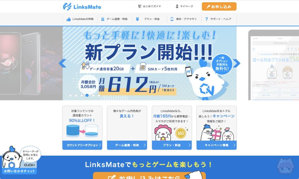 『LinksMate』とは?