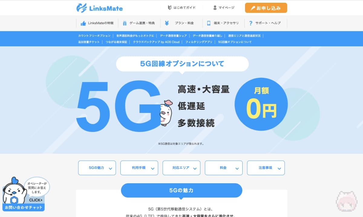 5G回線オプション