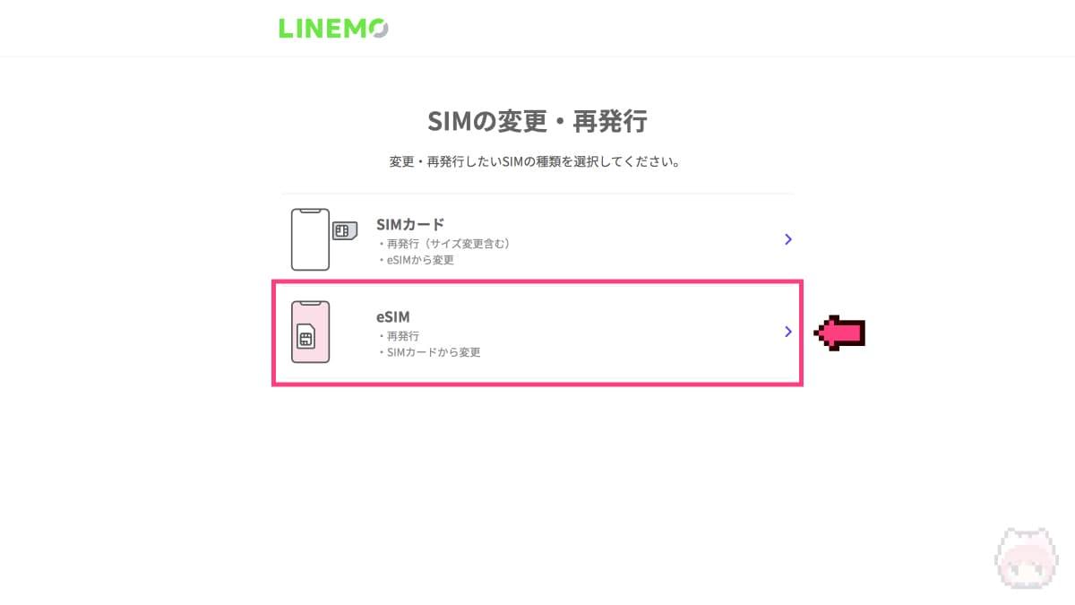 LINEMOのeSIM変更/再発行方法