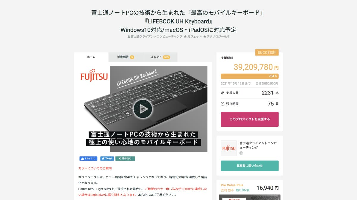 LIFEBOOK UH Keyboard