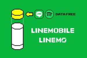 LINEMOに『データフリーオプション』が欲しい理由