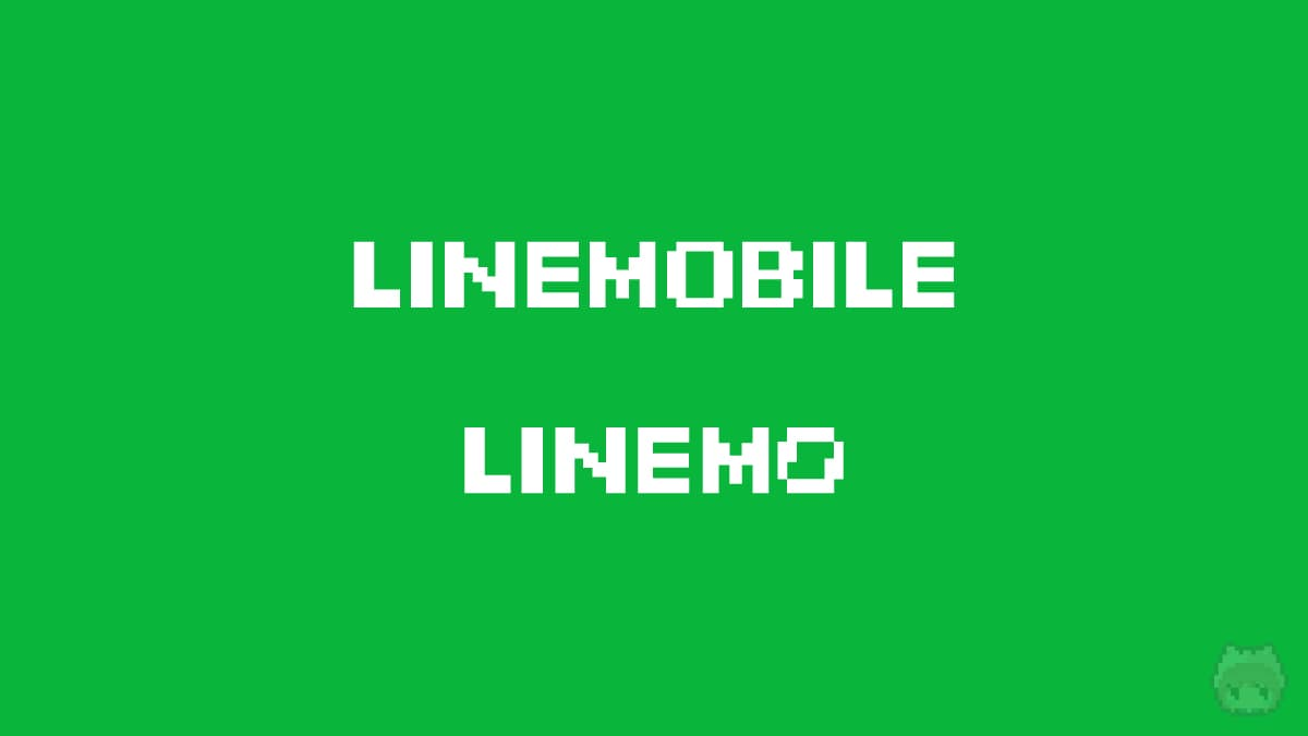 『LINEモバイル』にあって『LINEMO』にないもの
