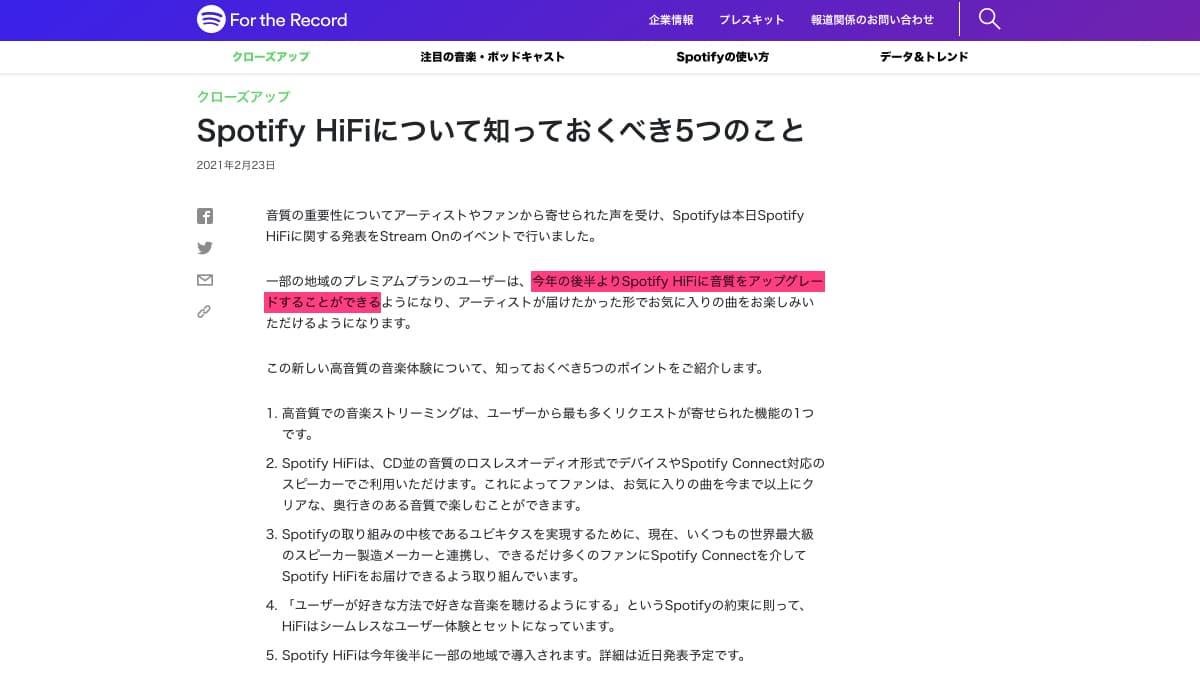 『Spotify HiFi』のサービスイン