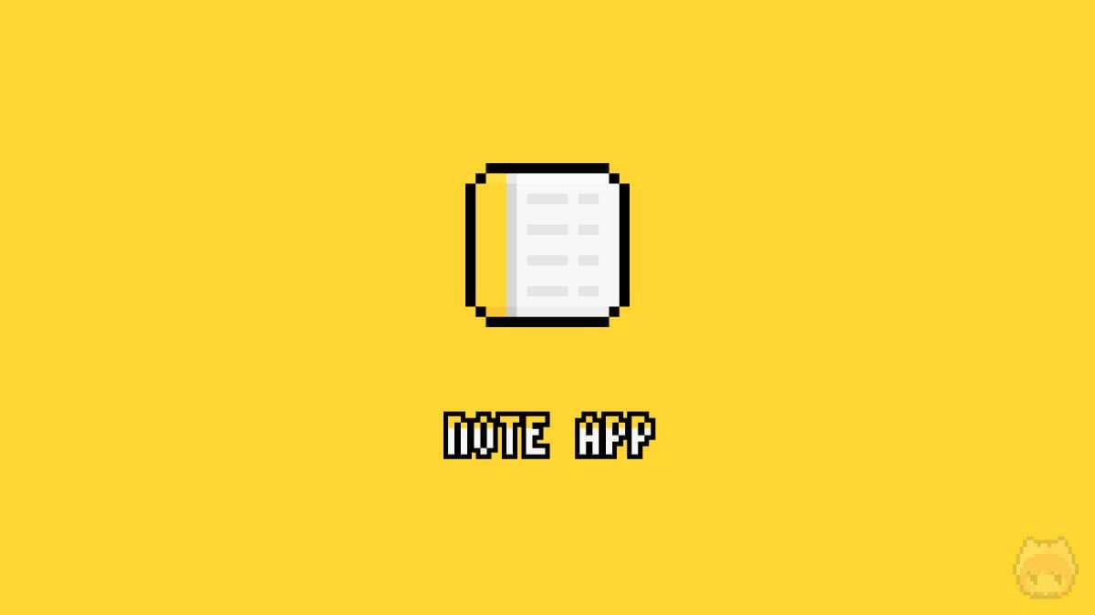 ノートアプリ
