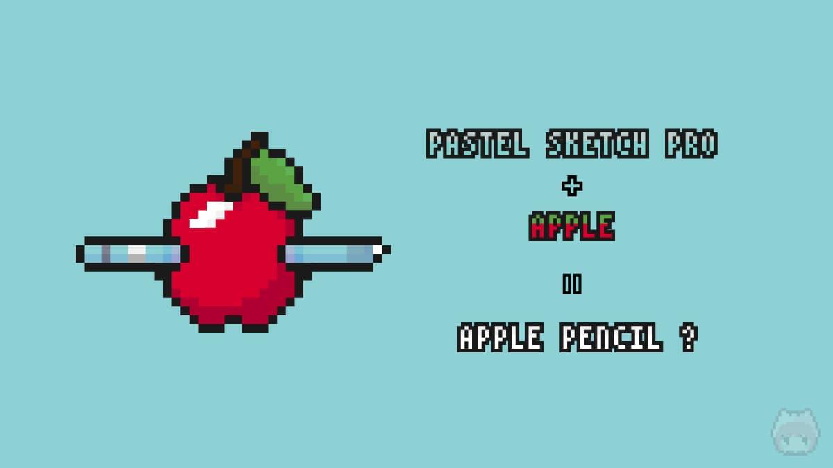 Apple Pencil非対応の苦悩