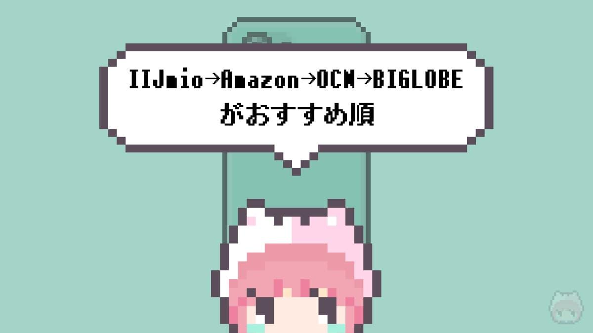 IIJmio → OCN → Amazon・BIGLOBE がおすすめ順