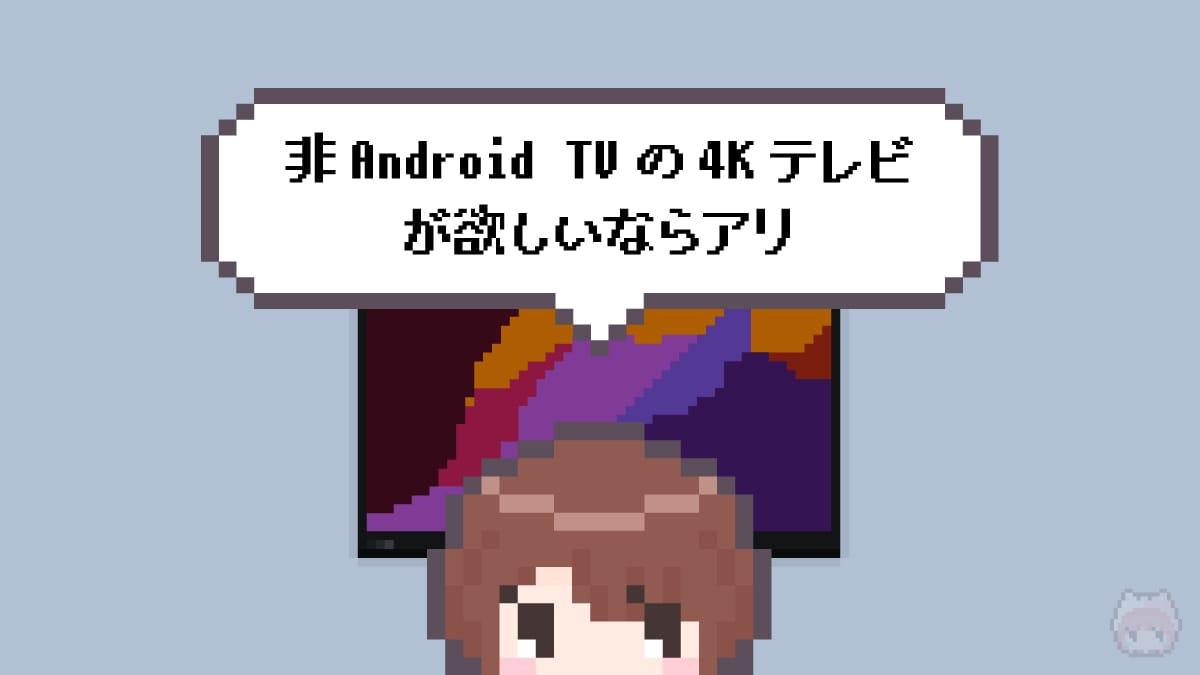 非Android TVの4Kテレビが欲しいならアリ
