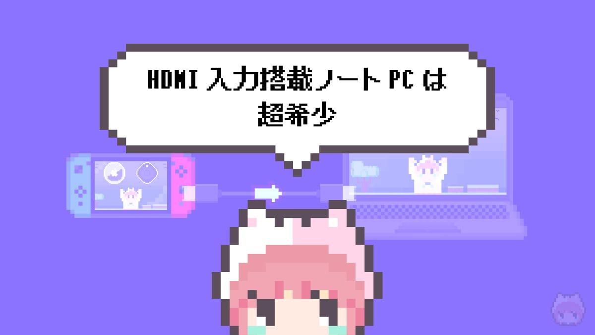 HDMI入力搭載ノートPCは超希少