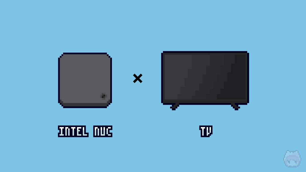 Intel NUC × 大画面テレビ