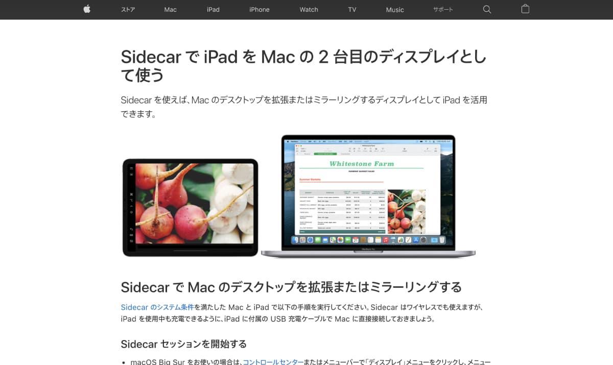 Sidecar × iPad の色域問題