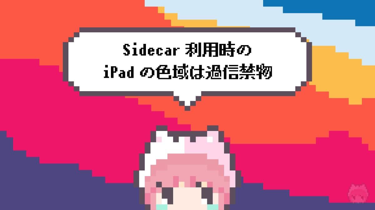 Sidecar利用時のiPadの色域は過信禁物