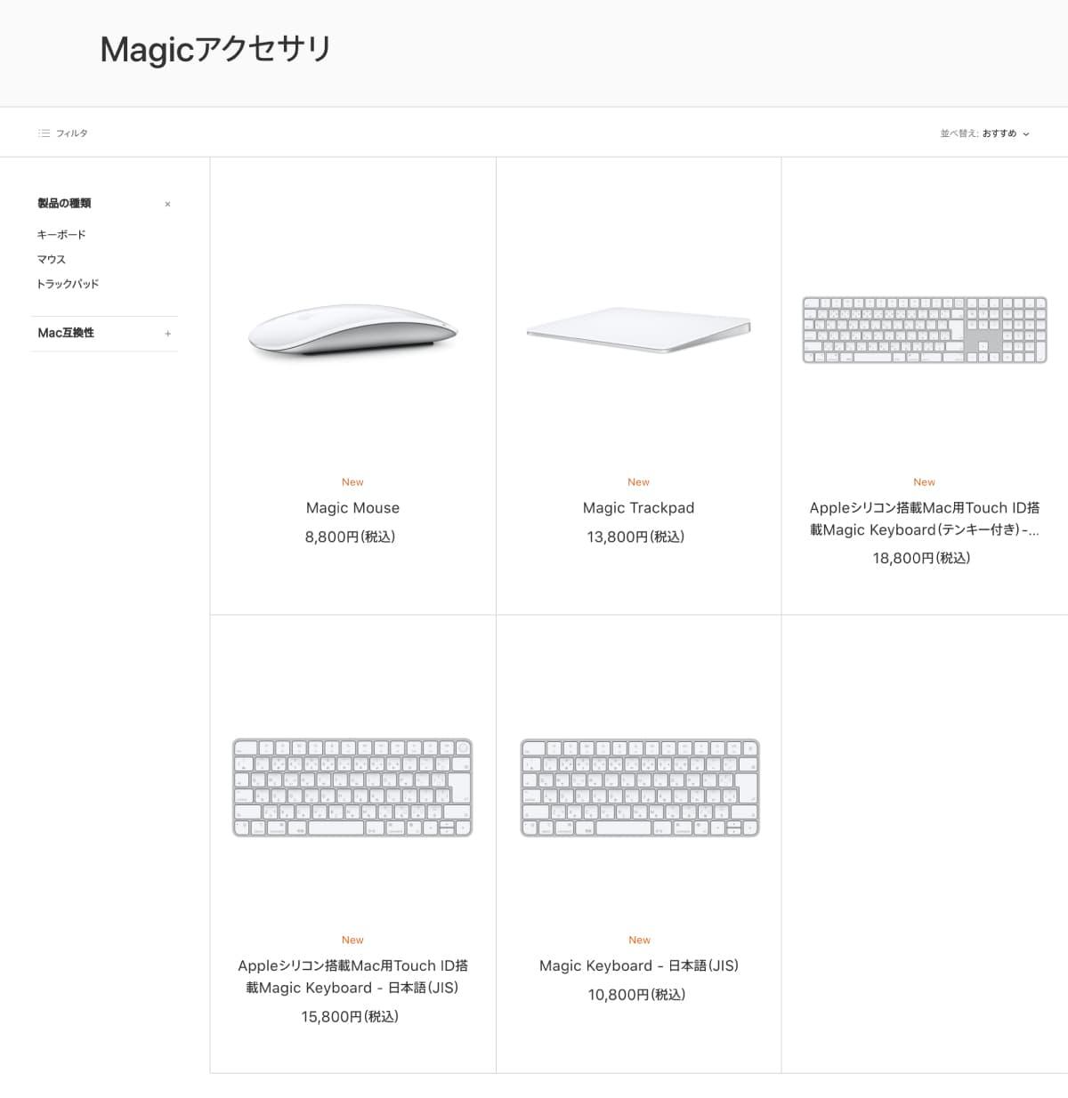 Magic Keyboard 3・Magic Mouse 3・Magic Trackpad 3
