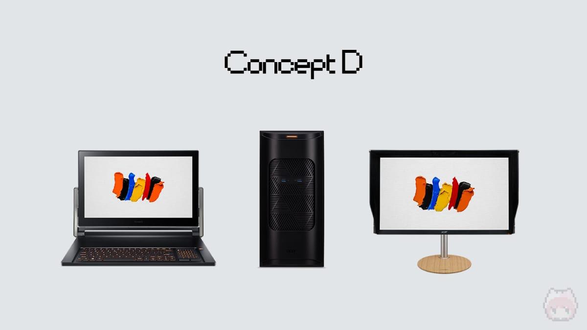 ConceptDファミリー