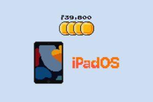iPad(第9世代)はAndroidタブレットキラーの半プロ機である