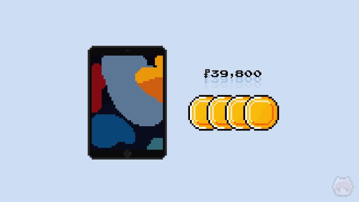 iPad(第9世代) ≠ 廉価タブレット