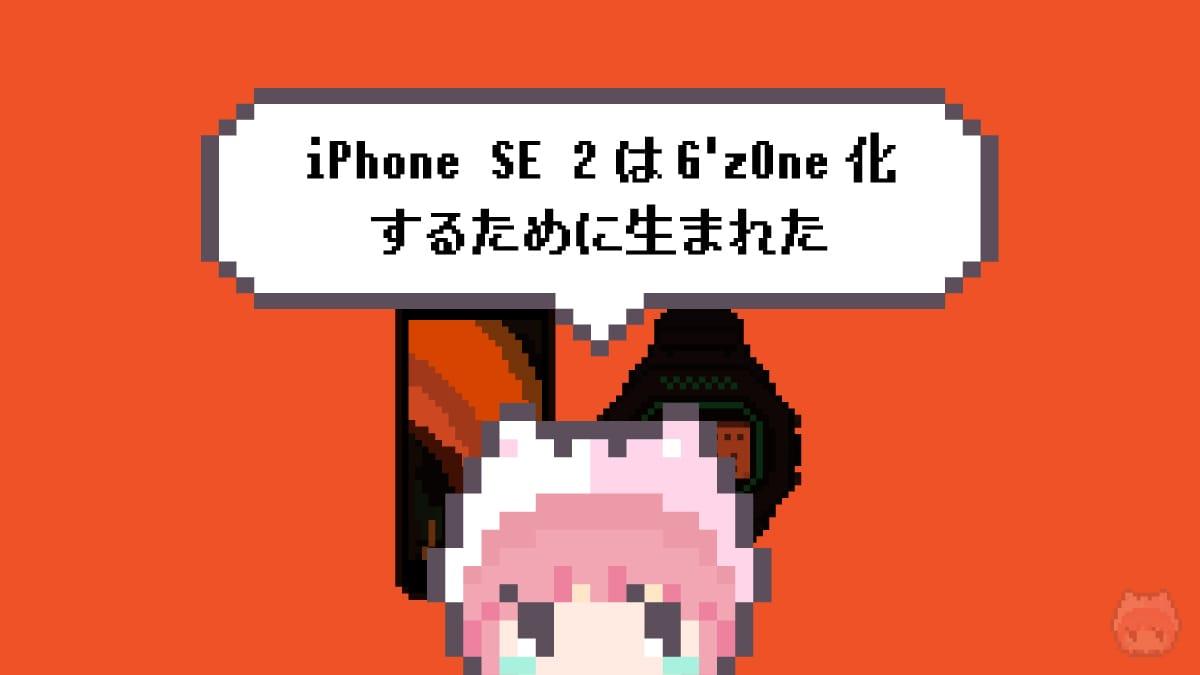 iPhone SE 2はG'zOne化するために生まれた