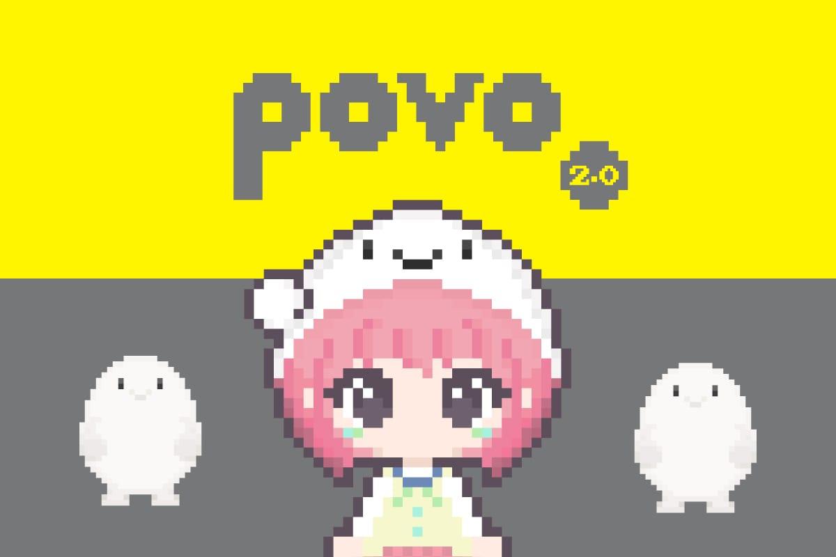 povo1.0 → povo2.0 に移行した感想