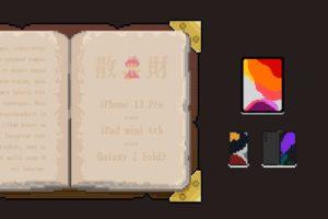 散財日記:iPhone 13 Pro・iPad mini 6・Galaxy Z Fold3 –Sept. 2021–