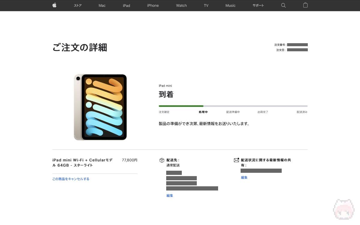 iPad mini(6th Gen)